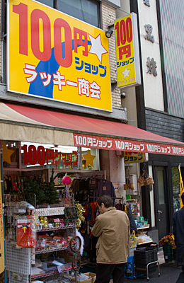 Bir 100 Yen mağazası.