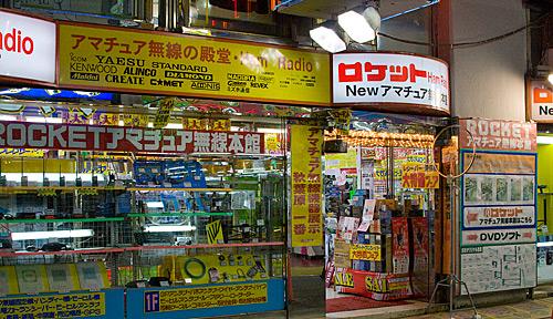 Akihabara'da bir elektronik dükkanı.