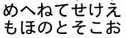 Hiragana. Yuvarlak hatlı basit harflerdir.